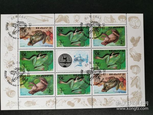 匈牙利邮票·92年青蛙小全张1枚盖