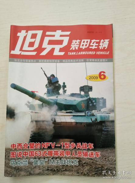 坦克装甲车辆2009.6(285)