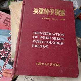 杂草种子图 鉴