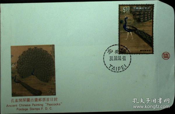 邮政用品、信封、首日封,孔雀开屏图古画邮票首日封,中英文戳