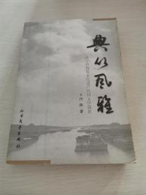 典从风雅:济宁非物资文化遗产民间文学调查