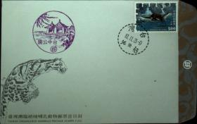 邮政用品、信封、首日封,濒临绝种哺乳动物邮票首日封