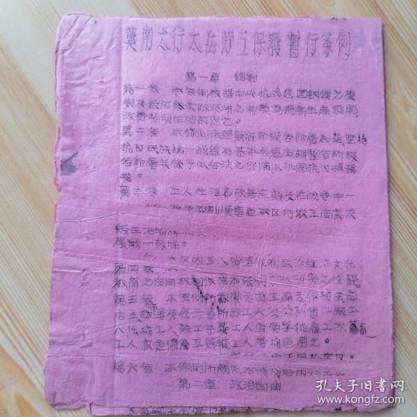【冀南太行太岳劳工保护暂行条例】。