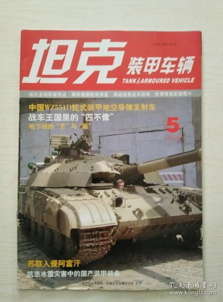 坦克装甲车辆2008.5(267)