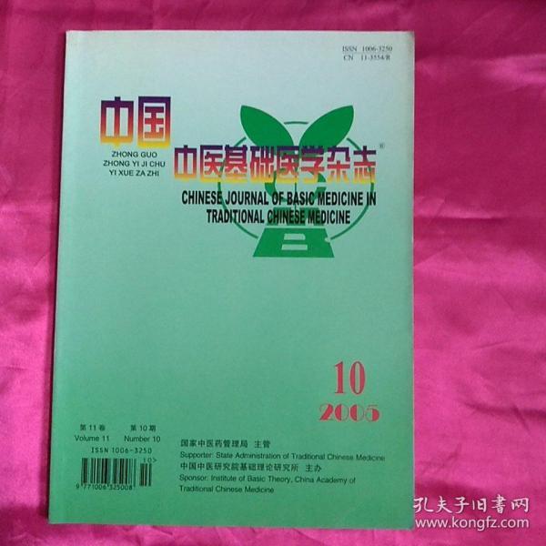 中国中医基础医学  2005年10期