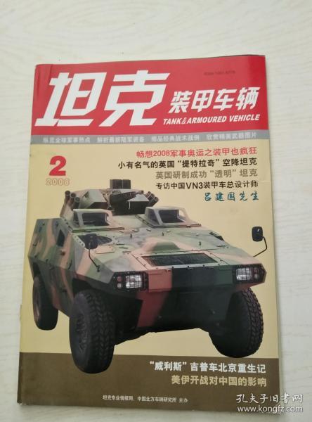 坦克装甲车辆2008.2(264)