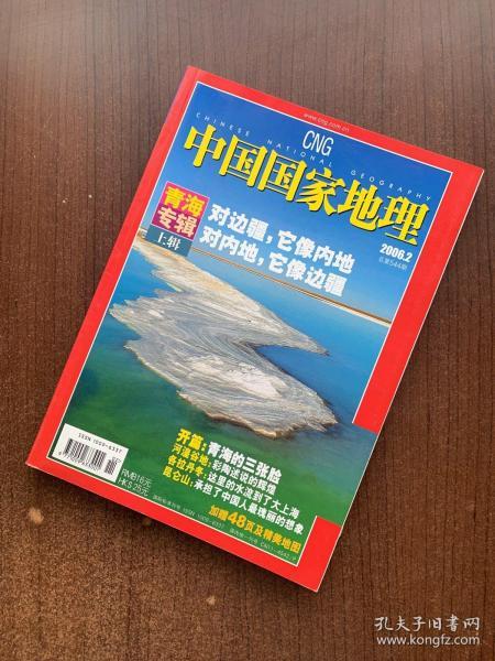 中国国家地理 2006年2月号 青海专辑 上辑
