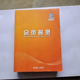 中国展览馆协会会员名录 2020-2021
