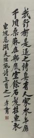竖幅书法作品140*36郑