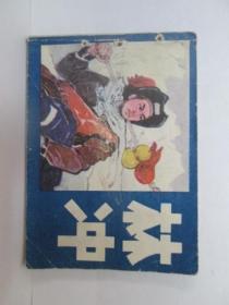 林冲   吉林人民出版社