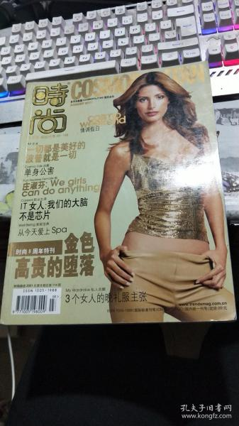 时尚杂志 2001年第8期