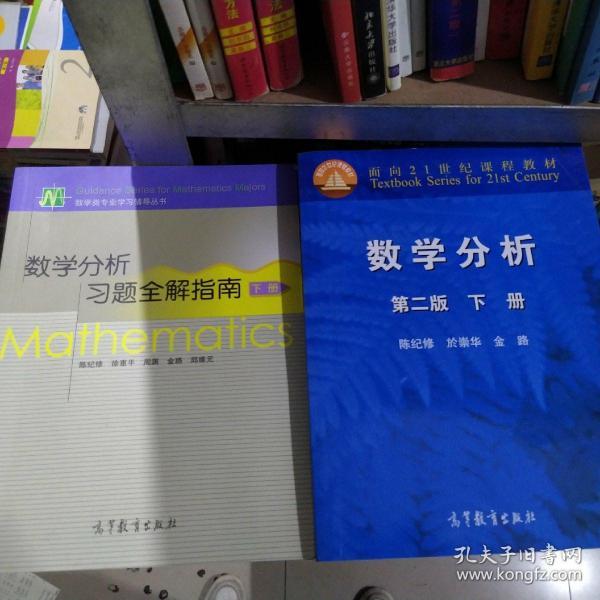 数学分析(下册)第二版 配习题全解指南