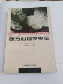 西方心理学史论(馆藏)