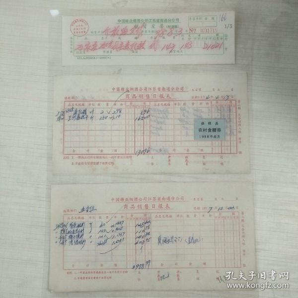 糖文化:石家庄、上海麦乳精、漳州兰竹荔枝干、百花奶糖、长征椰子硬糖、糖优待款、超级机赤糖、出售余粮奖励糖票、广东一级白砂糖