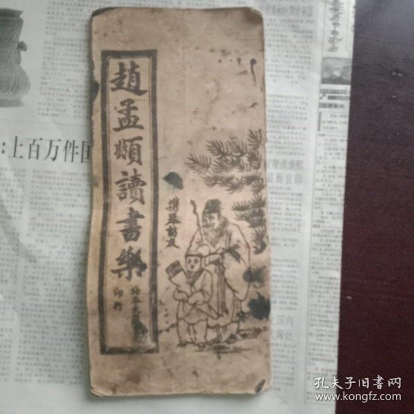 民国旧书——民国字帖赵孟頫读书乐(北平文达书局)