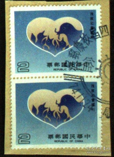 邮政用品、邮票、信销邮票,推展社会福利2套合售