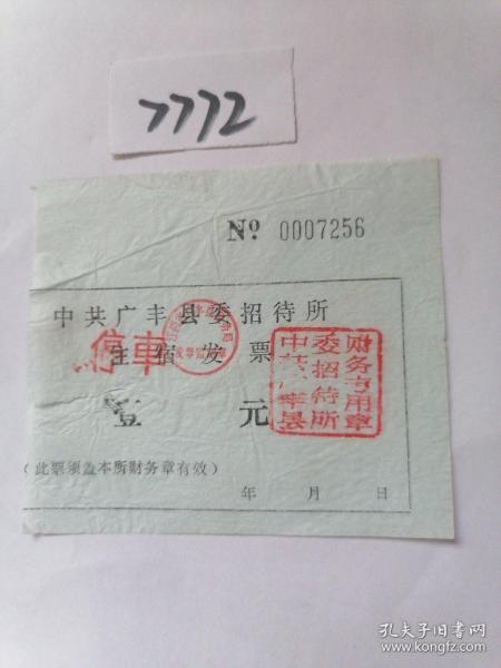 住宿专题,早期中共广丰县委招待所住宿发票一张