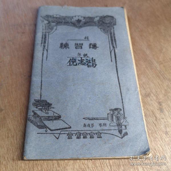 民国练习簿一册 16×9厘米九品内有字G区