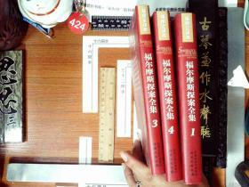 福尔摩斯探案全集(1-3-4卷)3本合售 正版现货0424S