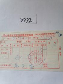 住宿专题1987年河北省沧州市新华旅馆住宿收据一张
