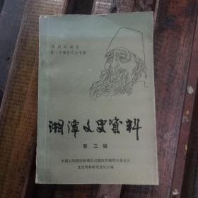 湘潭文史资料(第三辑)齐白石诞生120周年纪念专辑