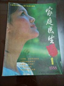 家庭医生(1988.1)