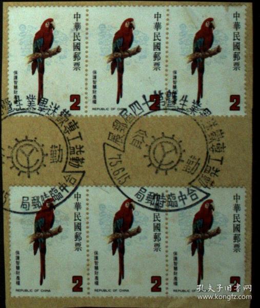 邮政用品、邮票、信销邮票,保护智慧财产权6套合售