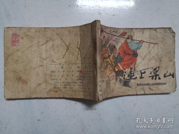 连环画:逼上梁山(1979年一版一印)