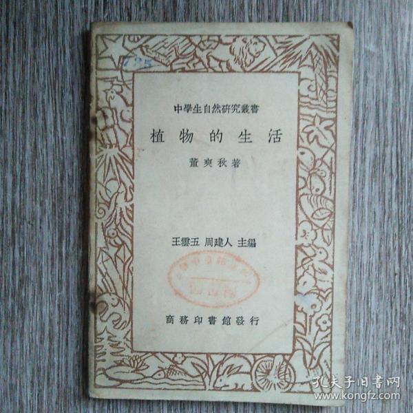 植物的生活(民国二十五年初版、图文并茂)