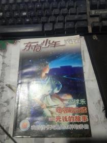 东方少年读书与作文版2006年第9期【月末版】
