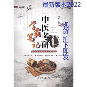 中医考研学霸笔记 22版中医考研资料远志医研