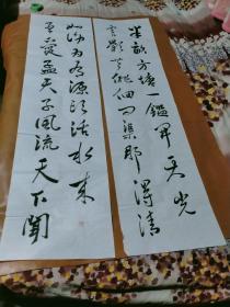 【1158】《刘含武 书写宣纸书法四条幅》钤印