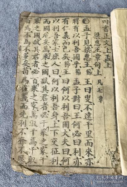 清中期木刻《四书正文上孟上》
