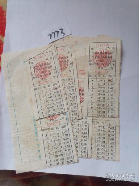 交通专题,六十年代开封汽车票六张合售
