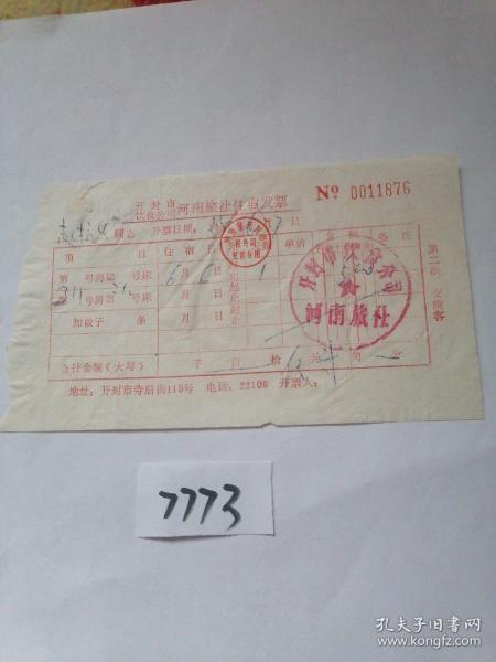 住宿专题,八十年代开封市饮食公司河南旅社住宿发票一张