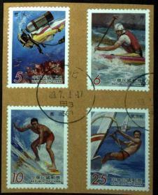 邮政用品、邮票、信销邮票,户外活动4全