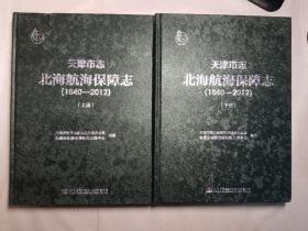 天津市志·北海航海保障志(1840-2012)上下