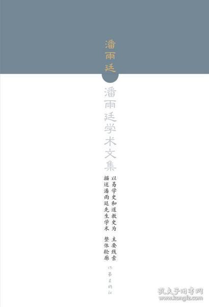 潘雨廷学术文集
