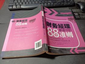 中国金牌企业管理者培训丛书:财务经理要谨守的88条准则