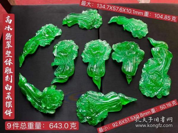 高冰翡翠白菜摆件,精致立体雕刻,选料上乘,冰透水润,满绿通透,全手工立体雕刻,成色漂亮,油润包浆,完整全品。