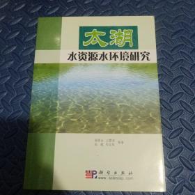 太湖水资源水环境研究