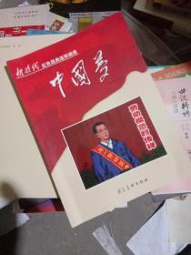 中国梦:劳动模范时传祥/新时代红色经典连环画库