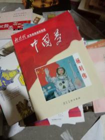 中国梦(航天英雄杨利伟)/新时代红色经典连环画库