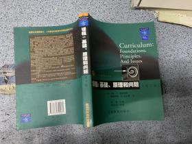 课程:基础原理和问题 (第3版)