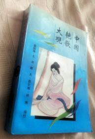 中国艳歌大观(1994一版一印8260册)