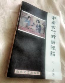 中国古代野诗缀谈(1996一版一印5000册)