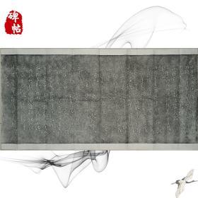 毛泽东题词黄帝陵碑帖墨拓拓片临摹字帖字画礼品