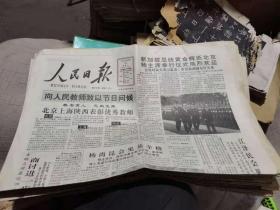 人民日报1991年9月10日《向人民教师致以节日问候;人民的怀念--9月9日毛主席纪念堂见闻》等(全八版)