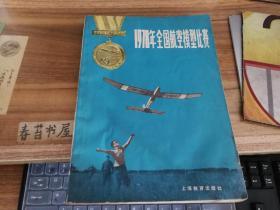 1978年全国航空模型比赛