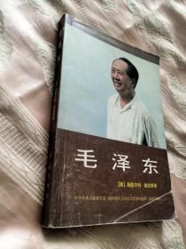 毛泽东(1987一版一印)